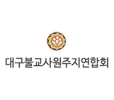 대구불교사원주지연합회