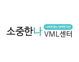 소중한나VML센터